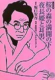 桜の森の満開の下・夜長姫と耳男 (ホーム社 MANGA BUNGOシリーズ)