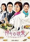 [DVD]�_�X�̔ӎ` - �V�A���Z�̃��V�s - (�m�[�J�b�g���S��) DVD BOX2
