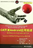 Mobile and embedded development technology C # combat: developing Android applications using Mono for Android. NETC #(Chinese Edition)
