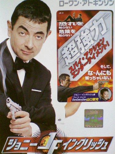 ジョニー・イングリッシュ  [DVD]