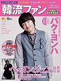韓流ファン vol.16