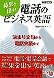 CD BOOK 結果を出す! 電話のビジネス英語―決まり文句から電話会議まで