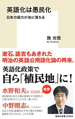 英語化は愚民化日本の国力が地に落ちる (集英社新書)