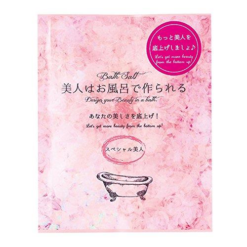 美人は風呂で作られる バスソルト スペシャル美人 ノルコーポレーション OBBZN0101