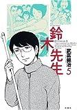 鈴木先生 5 (5) (アクションコミックス)