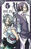仕立屋工房Artelier Collection 5 (ガンガンコミックス)