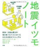地震イツモノート—阪神・淡路大震災の被災者167人にきいたキモチの防災マニュアル