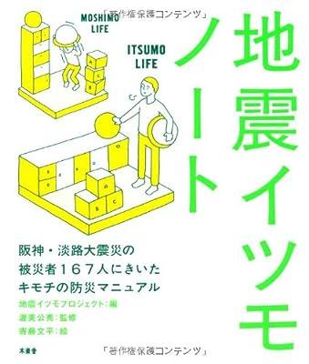 地震イツモノート―阪神・淡路大震災の被災者167人にきいたキモチの防災マニュアル