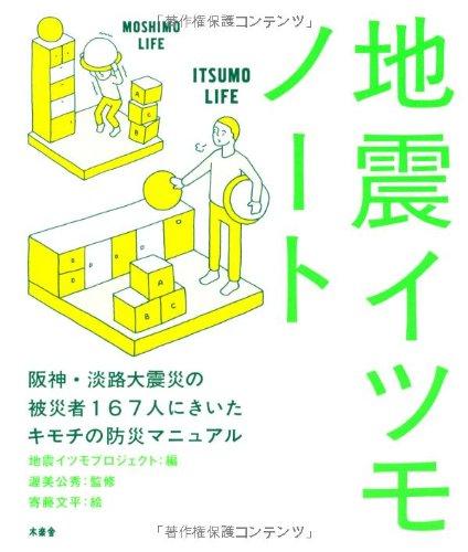 地震に備える仕事と生活