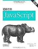 初めてのJavaScript 第2版