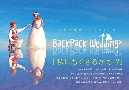 Backpack Wedding  世界の絶景でウェディング