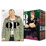 QP 完全版 コミック 1-5巻セット (プレイコミックエクストラ)