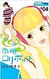 微糖ロリポップ 04 (りぼんマスコットコミックス クッキー)