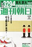 週刊朝日 2014年 4/18号 [雑誌]