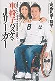 車椅子バスケのJリーガー—4度目のパラリンピック日本代表選手を目指して