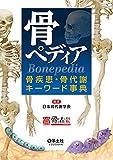骨ペディア 骨疾患・骨代謝キーワード事典