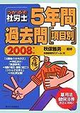 うかるぞ社労士5年間過去問〈項目別〉 (2008年版)