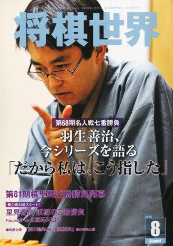 将棋世界 2010年 08月号 [雑誌]