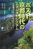 ポスト京都時代のエネルギーシステム 分散型電源と再生可能エネルギー