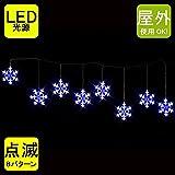 イルミネーション LED 屋外 カーテンライト スノーフレーク 8パターン ブルーホワイト / クリスマス ライト 雪 スノウ SNOW 照明 屋内