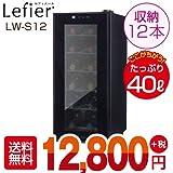 ワインセラー LW-S12 12本収納