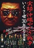実録・沖縄やくざ戦争 〔抗争勃発編〕 [DVD]