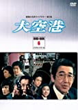 昭和の名作ライブラリー 第5集 大空港 DVD-BOX PART 6 デジタルリマスター版[DVD]