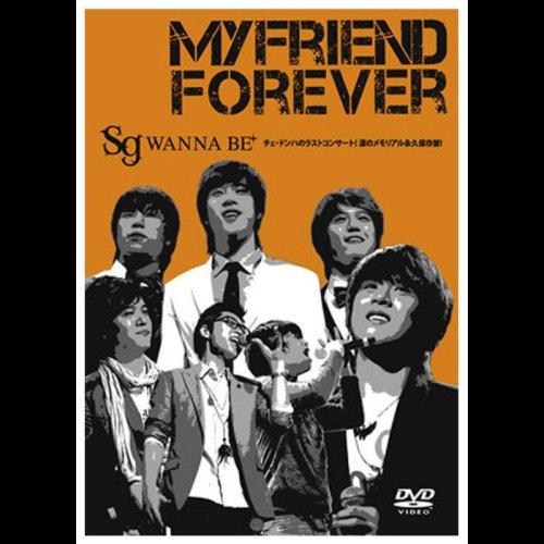 SG WANNABE+「MY FRIEND FOREVER」 [DVD]