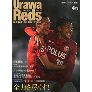 Urawa Reds Magazine (浦和レッズマガジン) 2014年 04月号 [雑誌]