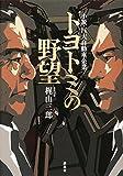 「トヨトミの野望 小説・巨大自動車企業」販売ページヘ