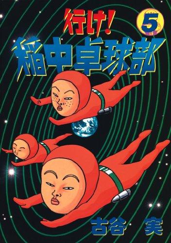 行け!稲中卓球部(5) (ヤンマガKCスペシャル (510))