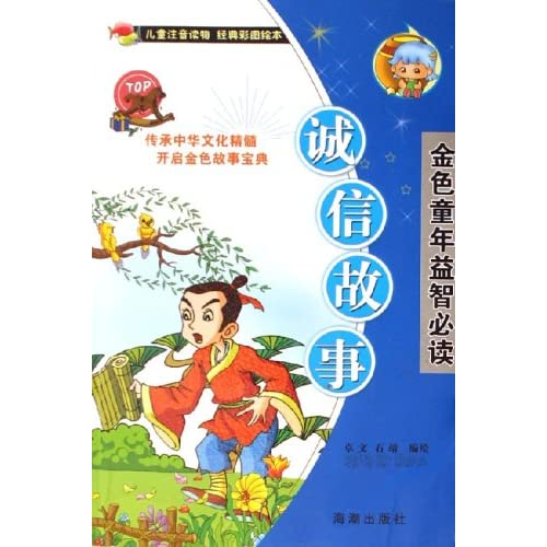 诚信故事 儿童注音读物经典彩图绘本 金色童年益智必读图片