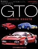フェラーリ288GTO/250GTO(Ferrari) (Libreria SCUDERIA 13)