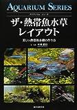 ザ・熱帯魚水草レイアウト—美しい熱帯魚水槽の作り方 (アクアリウム・シリーズ)