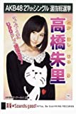 AKB48公式生写真 27thシングル 選抜総選挙 真夏のSounds good !【高橋朱里】