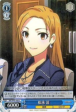 ヴァイスシュヴァルツ 松永 涼(U)/ アイドルマスター シンデレラガールズ 2nd SEASON(IMC/W43)/ヴァイス/IMC/W43-102