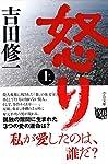 【レビュアー大賞 課題図書】怒り(上) (中公文庫)