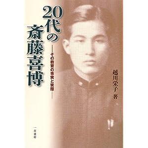 20代の斎藤喜博—その教育の事実と実際