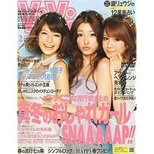 ViVi (ヴィヴィ) 2012年 02月号 [雑誌]