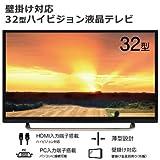 32型 デジタルハイビジョン LED 液晶テレビ テレビ TV ZM-TV0032 レボリューション