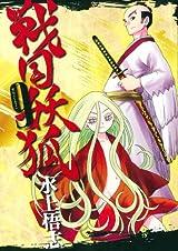 熱い展開を見せる水上悟志の人気和風ファンタジー「戦国妖狐」第9巻