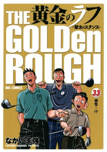 黄金のラフ 33巻 (ビッグコミックス)