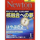 Newton (ニュートン) 2015年 01月号 [雑誌]