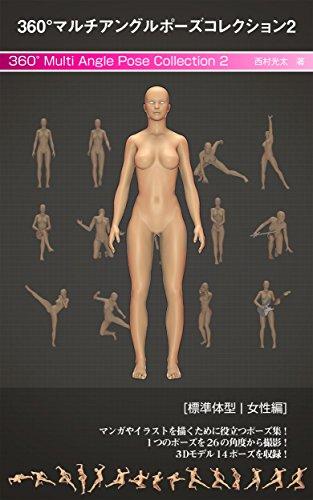360°マルチアングルポーズコレクション 2 [標準体型|女性編] 360°マルチアングルポーズコレクション[標準体型]