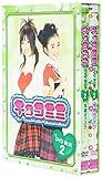 チョコミミ DVD-BOX 2[DVD]