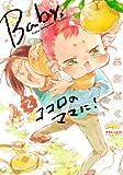 Baby,ココロのママに! (2) (ポラリスCOMICS)
