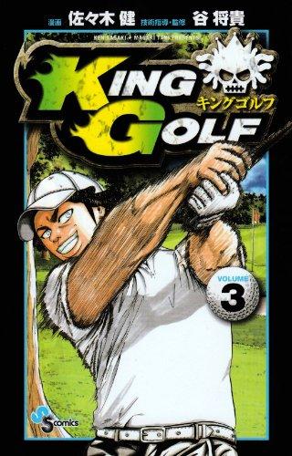 KING GOLF 3 (少年サンデーコミックス)