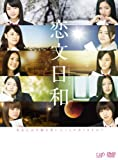 恋文日和 DVD-BOX 通常版[DVD]