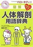 ハローキティの図解人体解剖用語辞典 (HELLO KITTY NATSUMESHA NURSE)