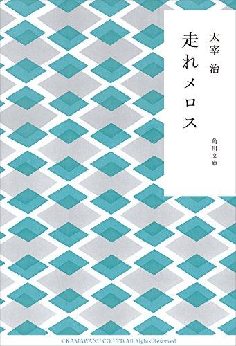 子どもにはわからない教科書文学の世界(千船翔子インタビュー vol.2)